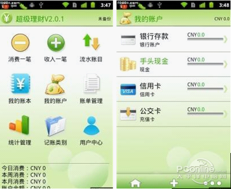 从此不再月光!7款理财省钱Android应用